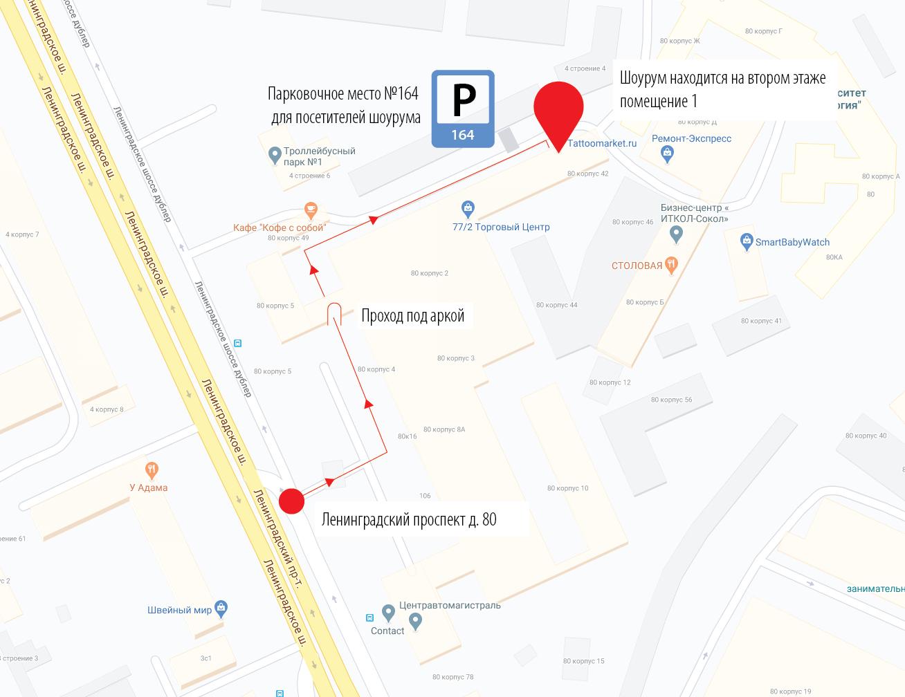 Карта прохода к шоуруму обуви ручной работы в Москве