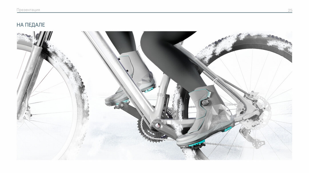 Проект зимних велокроссовок SPD